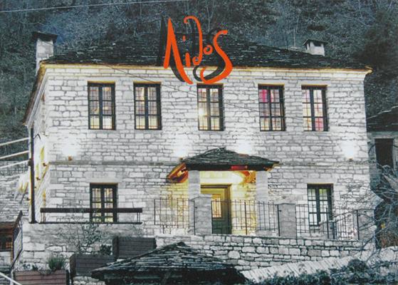 Παραδοσιακό καφενείο - εστιατόριο στο Δίλοφο Κεντρικού Ζαγορίου