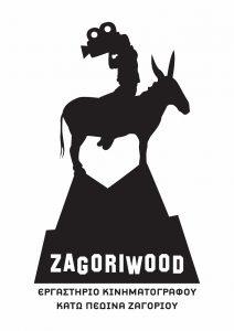 Εργαστήριο Κινηματογράφου στα Κάτω Πεδινά - ZAGORIWOOD