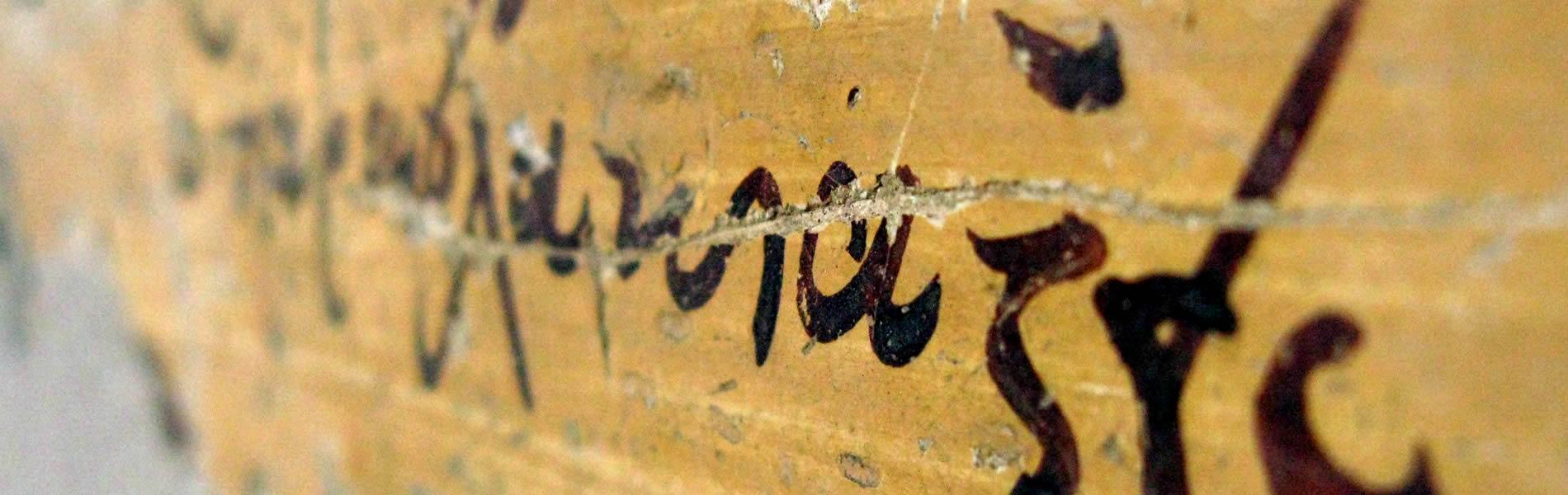 Βυζαντινή επιγραφή σε εκκλησία στα Ζαγοροχώρια
