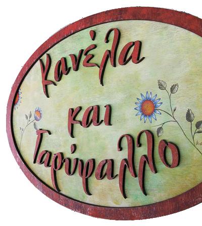 """Οίνοι & αμανίτες τής Ηπείρου  8:00μμ, Σάββατο 9 Μαΐου 2015  Διοργάνωση Εστιατόριο """"Κανέλα & Γαρύφαλλο"""" Βίτσα, Κεντρικό Ζαγόρι"""